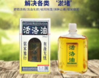 优安的觅9.7团品黄道益活络油-大陆版