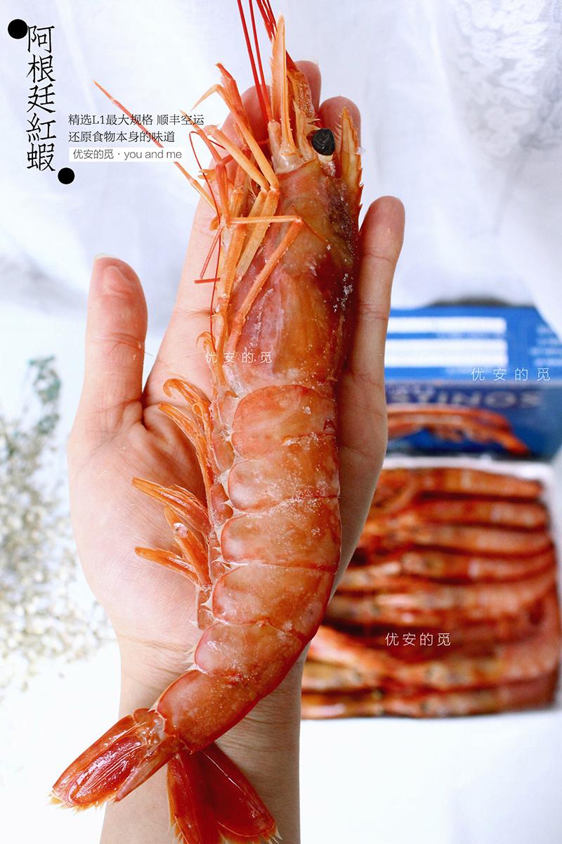 优安的觅-阿根廷红虾