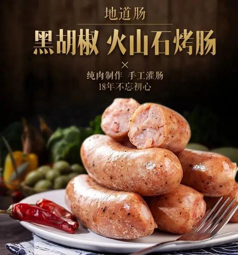 5.20团品美鲜森火山石纯肉烤肠